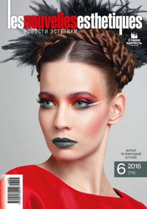 Les Nouvelles Esthetiques. Журнал по прикладной эстетике 6 (115)/2016