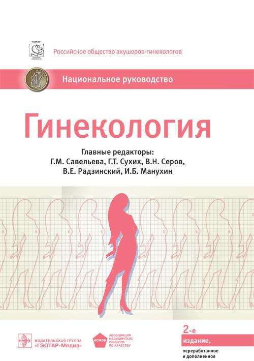 айламазян гинекология скачать pdf