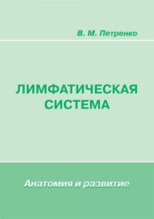 Лимфатическая система. Анатомия и развитие