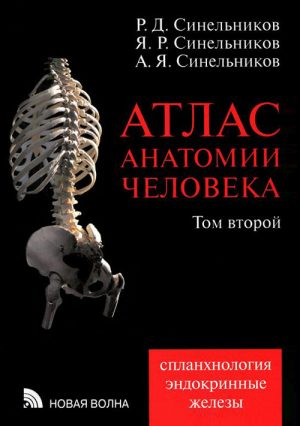 Атлас анатомии человека в 4-х томах. Том 2. Учение о внутренностях и эндокринных железах