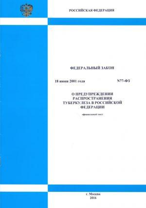 О предупреждении распространения туберкулеза в Российской Федерации: Закон РФ № 77-ФЗ от 18 июня 2001 (ред. 23.05.2016)