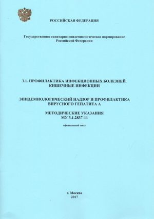 Эпидемиологический надзор и профилактика вирусного гепатита А: МУ 3.1.2837-11
