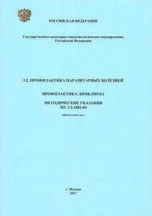 Профилактика лямблиоза: МУ 3.2.1882-04