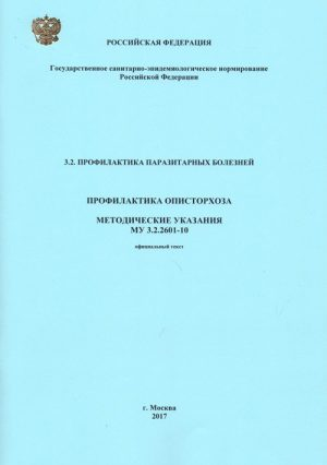 Профилактика описторхоза: МУ 3.2.2601-10