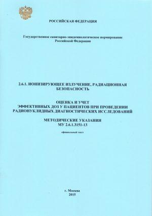 Оценка и учет эффективных доз у пациентов при проведении радионуклидных диагностических исследований: МУ 2.6.1.3151-13