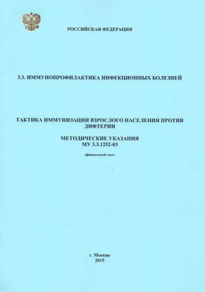Тактика иммунизации взрослого населения против дифтерии: МУ 3.3.1252-03