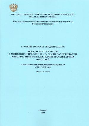 Безопасность работы с микроорганизмами III-IV групп патогенности (опасности) и возбудителями паразитарных болезней: СП 1.3.2322-08