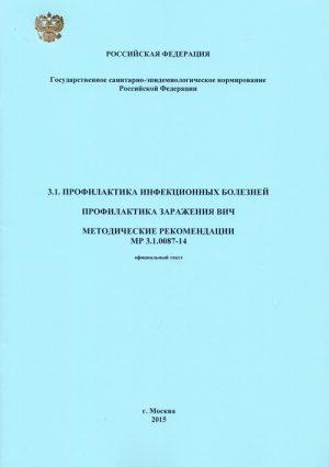 Профилактика заражения ВИЧ: МР 3.1.0087-14