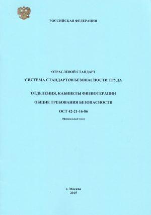 Отделения, кабинеты физиотерапии. Общие требования безопасности: ОСТ 42-21-16-86 ССБТ