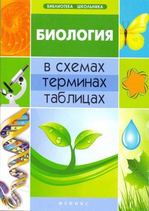 Биология в схемах, терминах, таблицах