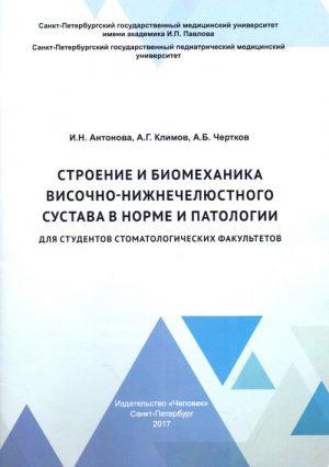Строение и биомеханика височно-нижнечелюстного сустава в норме и патологии. Учебное пособие