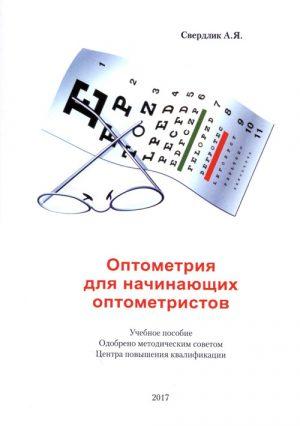 Оптометрия для начинающих оптометристов. Учебное пособие