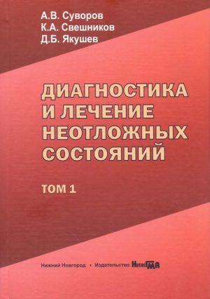 Диагностика и лечение неотложных состояний. Руководство в 2-х томах. Том 1