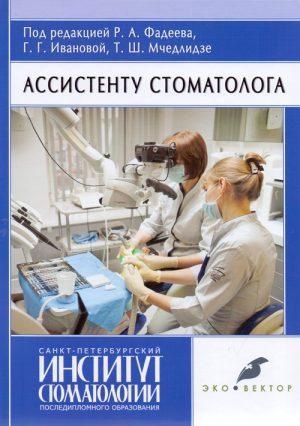 Ассистенту стоматолога. Учебник