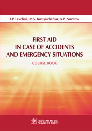 First Aid In Case Of Accidents And Emergency Situations. Course Book