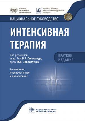 Интенсивная терапия. Национальное руководство. Краткое издание