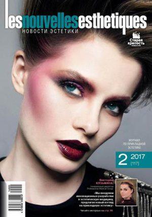 Les Nouvelles Esthetiques 2/2017. Журнал по прикладной эстетике