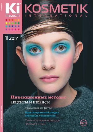Kosmetik International. Журнал о косметике и эстетической медицине 1/2017