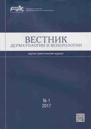 Вестник дерматологии и венерологии 1/2017. Научно-практический журнал