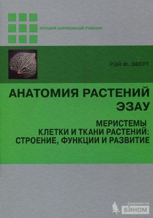 Анатомия растений Эзау. Меристемы, клетки и ткани растений: строение, функции и развитие