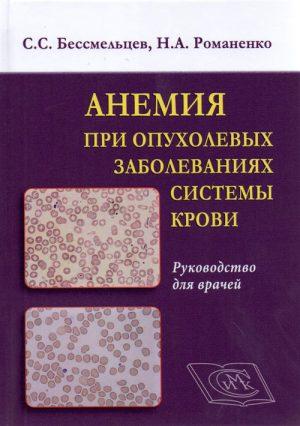 Анемия при опухолевых заболеваниях системы крови. Руководство