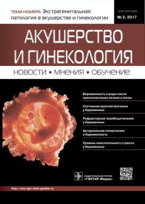 Акушерство и гинекология. Новости. Мнения. Обучение 2/2017. Журнал для непрерывного медицинского образования врачей