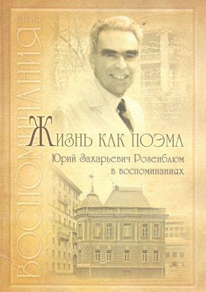 Жизнь как поэма. Юрий Захарьевич Розенблюм в воспоминаниях