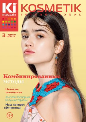 Kosmetik International. Журнал о косметике и эстетической медицине 3/2017