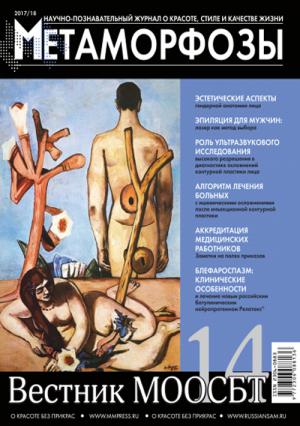 Метаморфозы. Научно-познавательный журнал о красоте, стиле и качестве жизни 2017/18