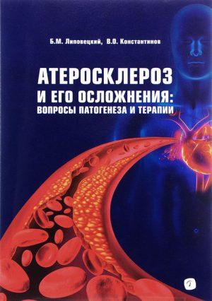 Атеросклероз и его осложнения. Вопросы патогенеза и терапии