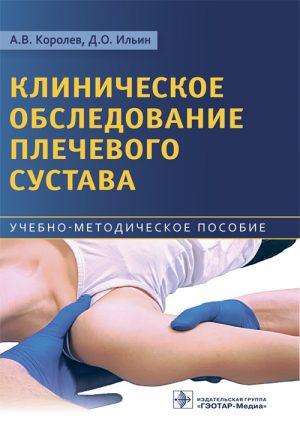 Клиническое обследование плечевого сустава
