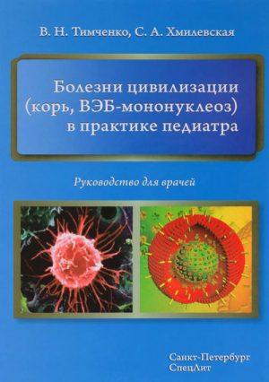 Болезни цивилизации (корь, ВЭБ-мононуклеоз) в практике педиатра. Руководство
