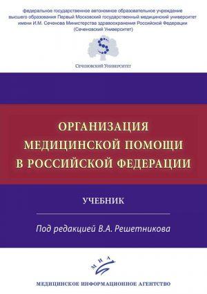 Организация медицинской помощи в Российской Федерации