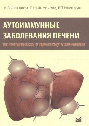 Аутоиммунные заболевания печени. От патогенеза к прогнозу и лечению