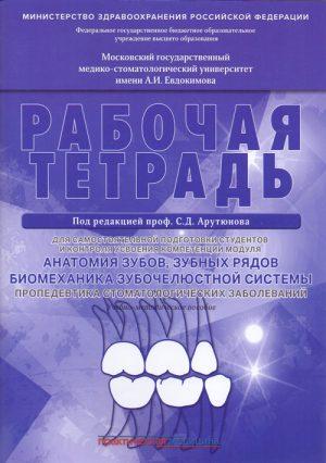 Анатомия зубов, зубных рядов. Биомеханика зубочелюстной системы. Пропедевтика стоматологических заболеваний. Рабочая тетрадь
