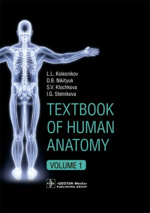 Textbook Of Human Anatomy In 3 Vol. Vol. 1 Locomotor Apparatus