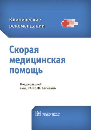 Скорая медицинская помощь. Клинические рекомендации