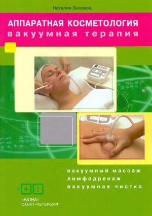 Аппаратная косметология. Вакуумная терапия