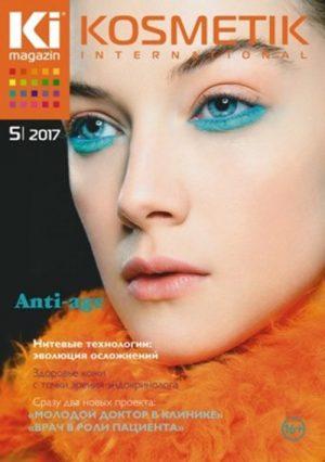 Kosmetik International. Журнал о косметике и эстетической медицине 5/2017