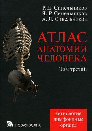 Атлас анатомии человека в 4 томах. Том 3. Ангиология, лимфоидные органы