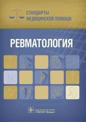 Ревматология. Стандарты медицинской помощи