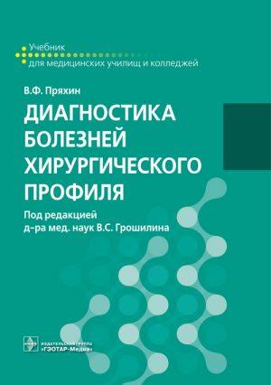 Диагностика болезней хирургического профиля. Учебник