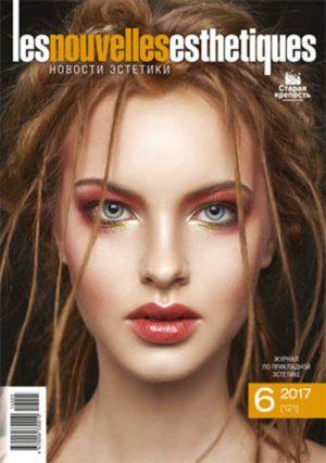 Les Nouvelles Esthetiques (Новости эстетики) 6/2017