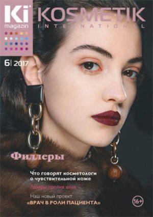 Kosmetik International. Журнал о косметике и эстетической медицине 6/2017