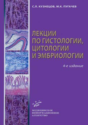 Лекции по гистологии, цитологии и эмбриологии. Учебное пособие