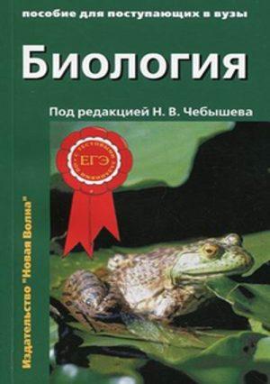 Биология. Пособие для поступающих в вузы в 2-х томах. Том 1