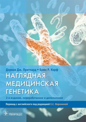 Наглядная медицинская генетика