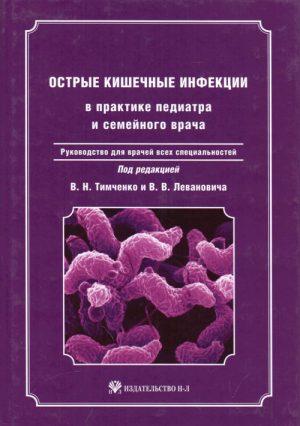 Острые кишечные инфекции в практике педиатра и семейного врача
