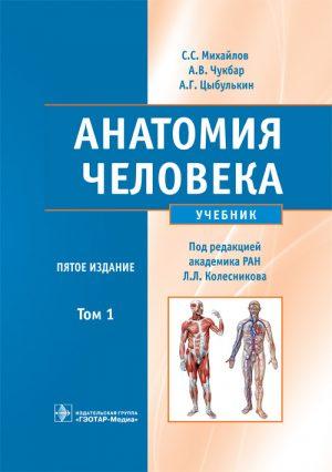 Анатомия человека. Учебник в 2-х томах. Том 1