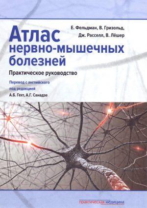 Атлас нервно-мышечных болезней